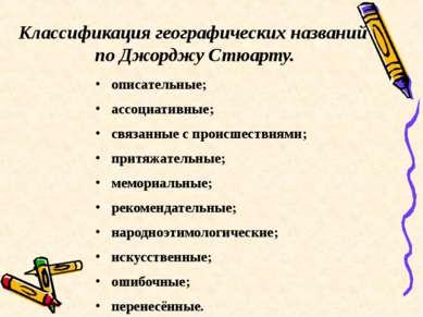Классификация географических названий по Джорджу Стюарту. описательные; ассоц...