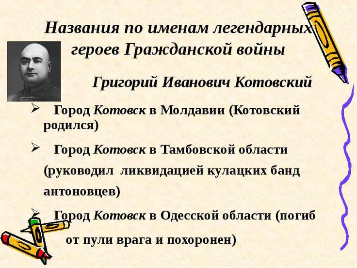 Названия по именам легендарных героев Гражданской войны Город Котовск в Молда...