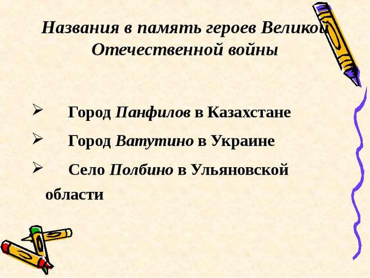 Названия в память героев Великой Отечественной войны Город Панфилов в Казахст...