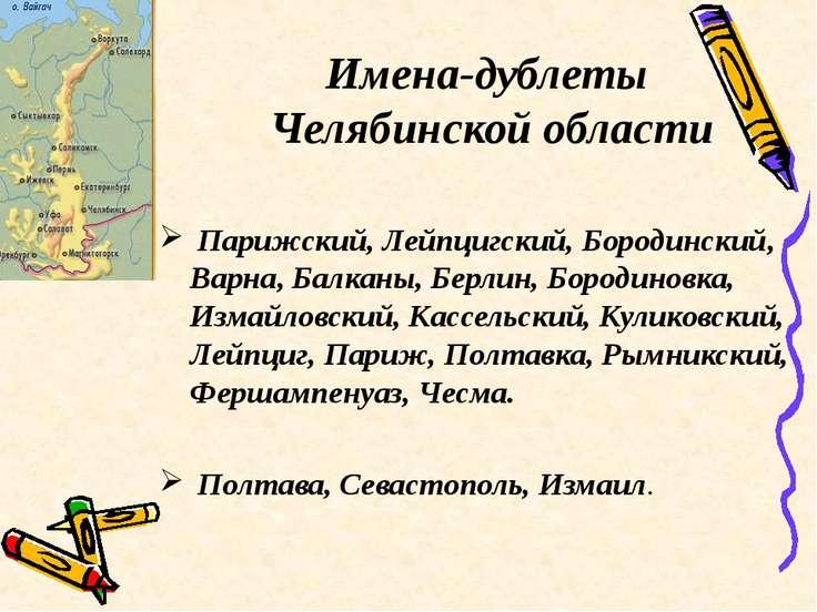 Имена-дублеты Челябинской области Парижский, Лейпцигский, Бородинский, Варна,...