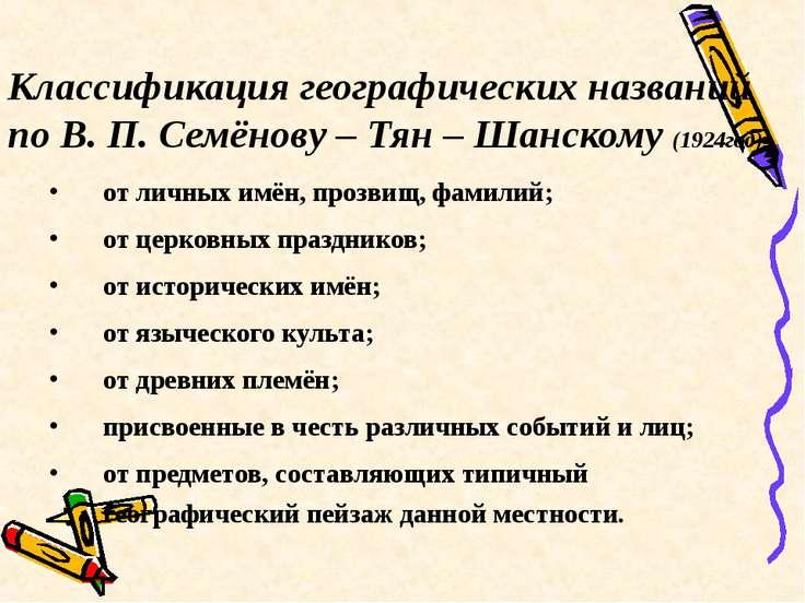 Классификация географических названий по В. П. Семёнову – Тян – Шанскому (192...