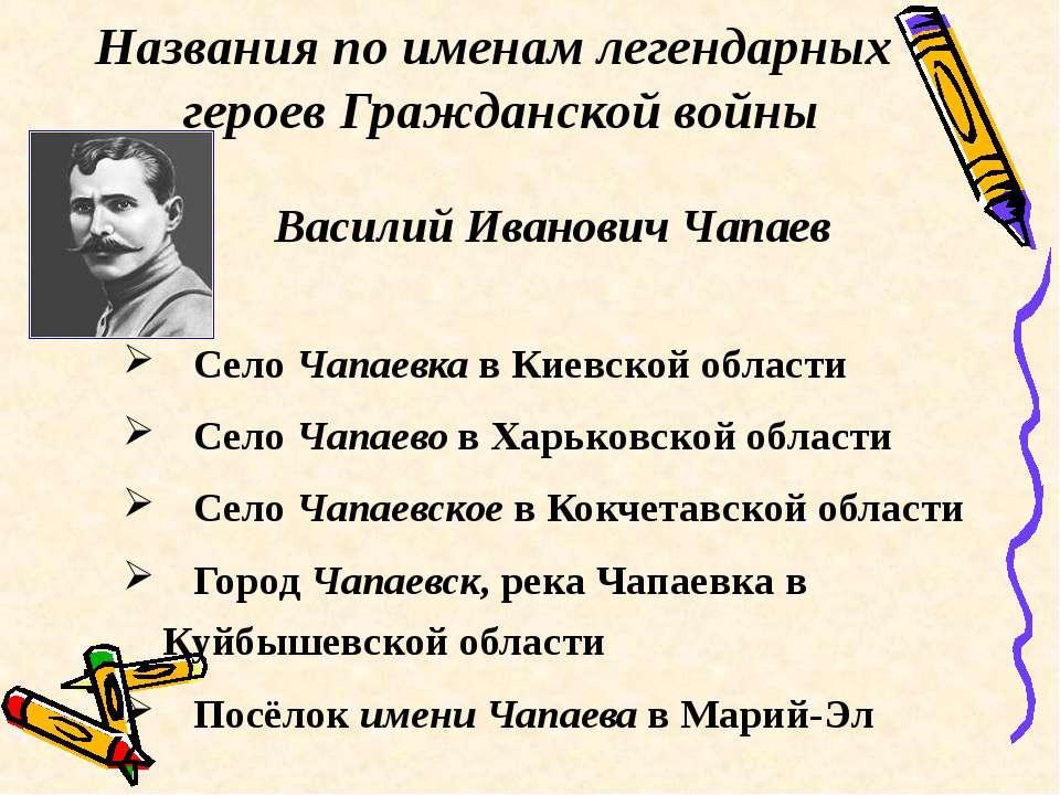 Названия по именам легендарных героев Гражданской войны Село Чапаевка в Киевс...