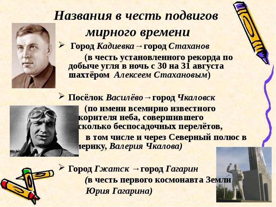 Названия в честь подвигов мирного времени Город Кадиевка→город Стаханов (в че...