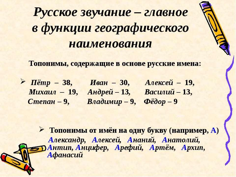 Русское звучание – главное в функции географического наименования Топонимы, с...