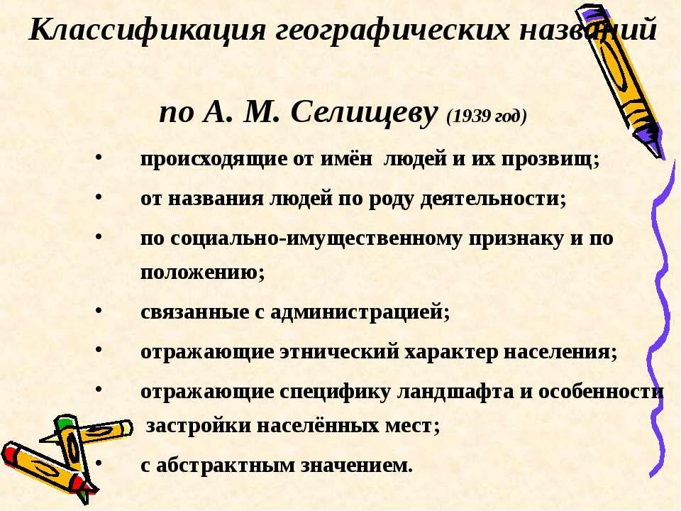 Классификация географических названий по А. М. Селищеву (1939 год) происходящ...