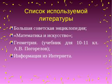 Список используемой литературы Большая советская энциклопедия; «Математика и ...