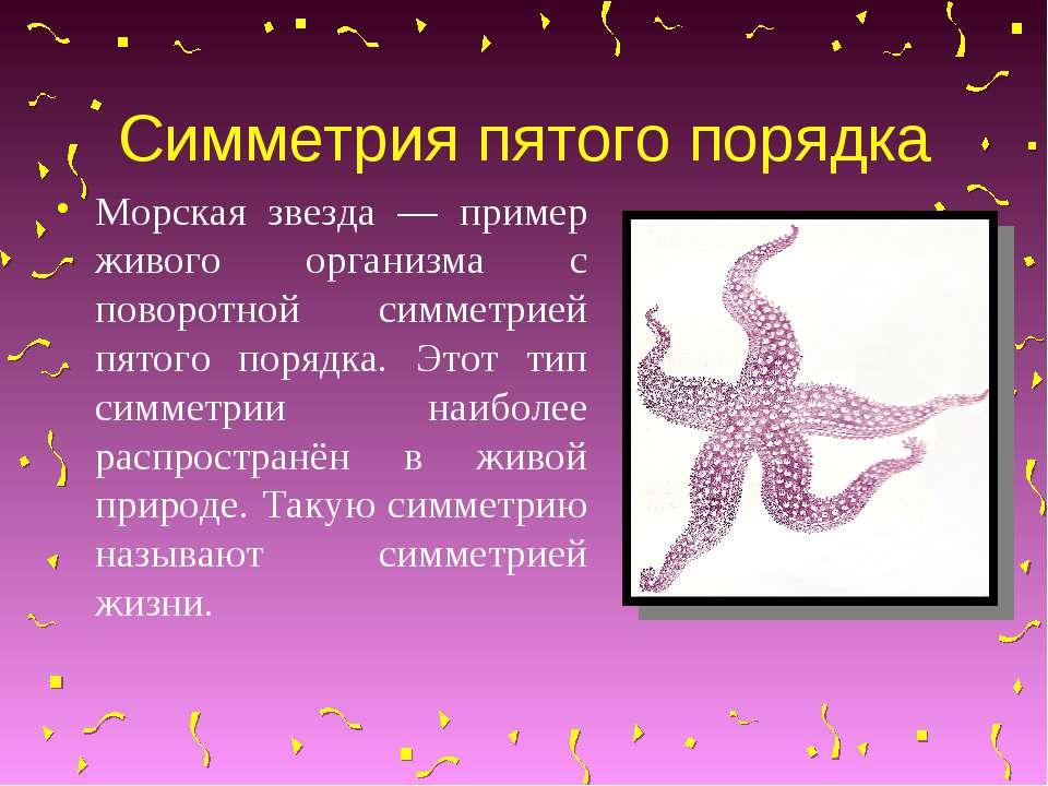 Симметрия пятого порядка Морская звезда — пример живого организма с поворотно...