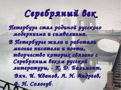 Серебряный век Петербург стал родиной русского модернизма и символизма. В Пет...
