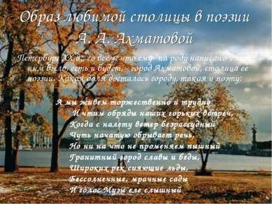 Образ любимой столицы в поэзии А. А. Ахматовой Петербург ХХ в., со всем, что ...
