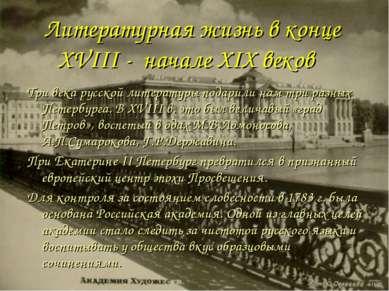 Литературная жизнь в конце XVIII - начале XIX веков Три века русской литерату...