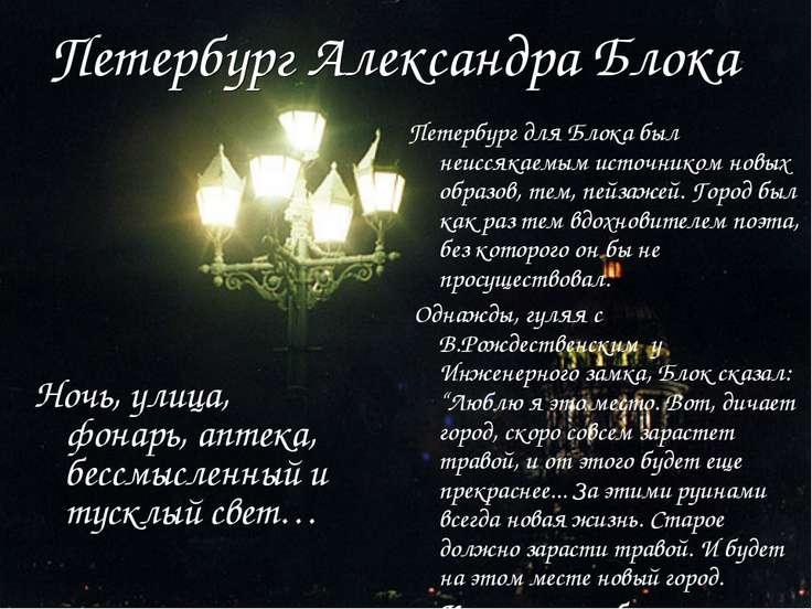 Петербург Александра Блока Ночь, улица, фонарь, аптека, бессмысленный и тускл...