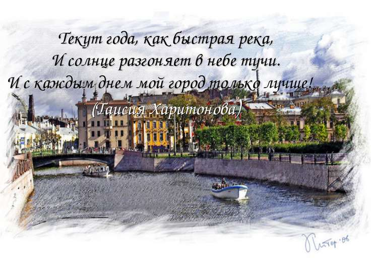 Текут года, как быстрая река, И солнце разгоняет в небе тучи. И с каждым днем...