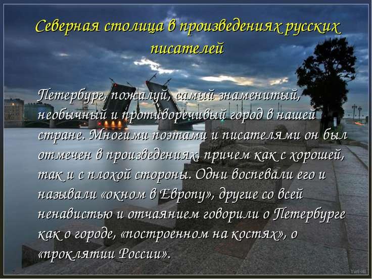 Северная столица в произведениях русских писателей Петербург, пожалуй, самый ...