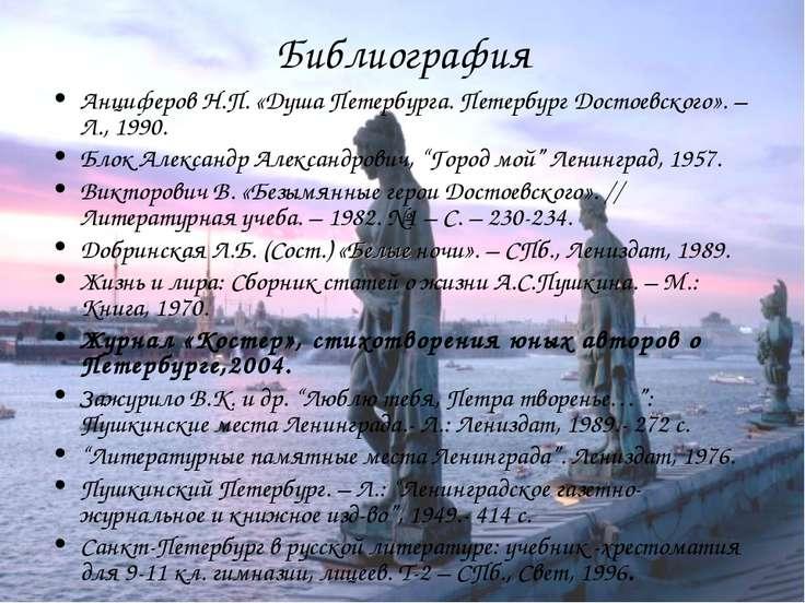 Библиография Анциферов Н.П. «Душа Петербурга. Петербург Достоевского». – Л., ...
