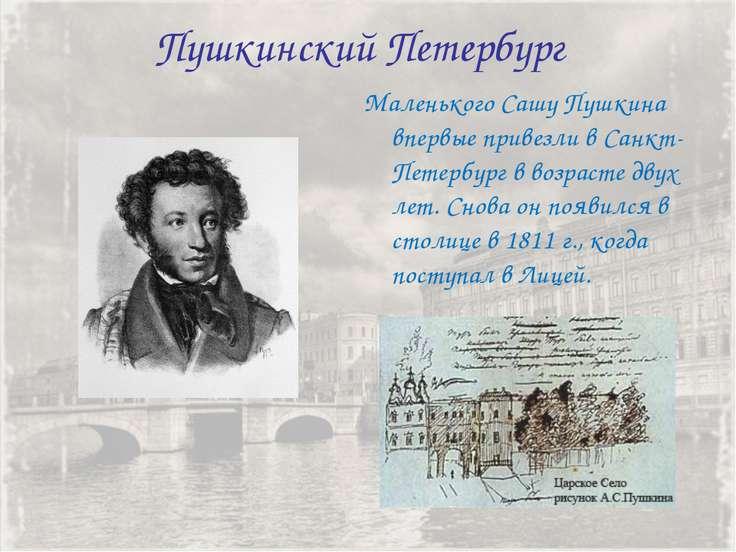 Пушкинский Петербург Маленького Сашу Пушкина впервые привезли в Санкт-Петербу...