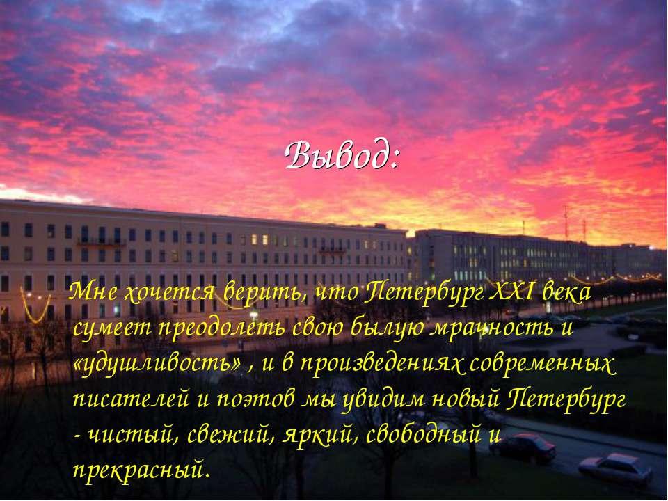 Вывод: Мне хочется верить, что Петербург XXI века сумеет преодолеть свою былу...