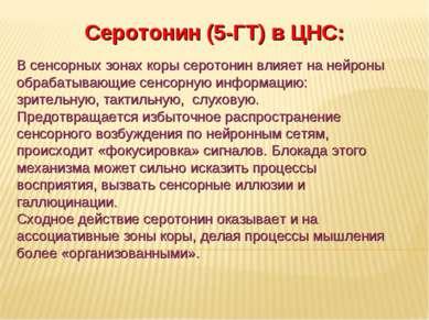 Дневное отделение фармацевтического факультета Серотонин (5-ГТ) в ЦНС: В сенс...