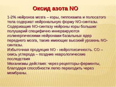 Дневное отделение фармацевтического факультета Оксид азота NO 1-2% нейронов м...