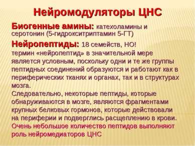 Дневное отделение фармацевтического факультета Нейромодуляторы ЦНС Биогенные ...