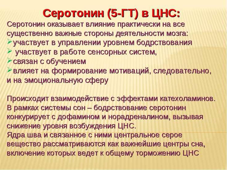 Дневное отделение фармацевтического факультета Серотонин (5-ГТ) в ЦНС: Серото...