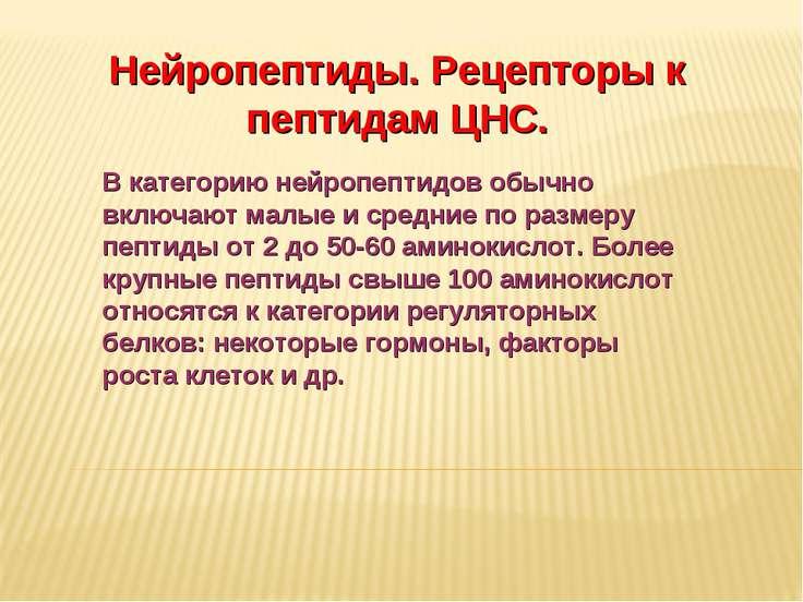Дневное отделение фармацевтического факультета В категорию нейропептидов обыч...