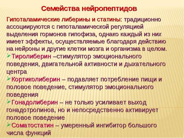Дневное отделение фармацевтического факультета Гипоталамические либерины и ст...