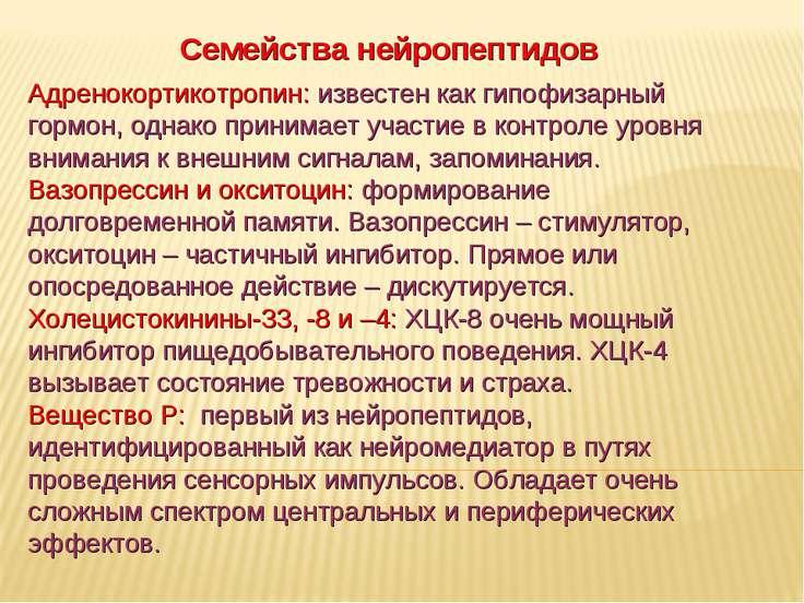 Дневное отделение фармацевтического факультета Семейства нейропептидов Адрено...
