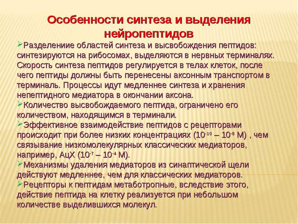 Дневное отделение фармацевтического факультета Особенности синтеза и выделени...