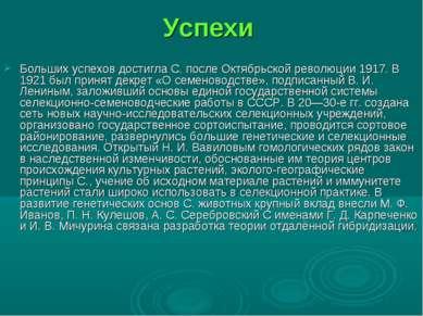 Успехи Больших успехов достигла С. после Октябрьской революции 1917. В 1921 б...