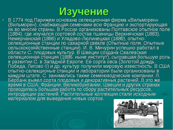 Изучение В 1774 под Парижем основана селекционная фирма «Вильморен» (Вильморе...