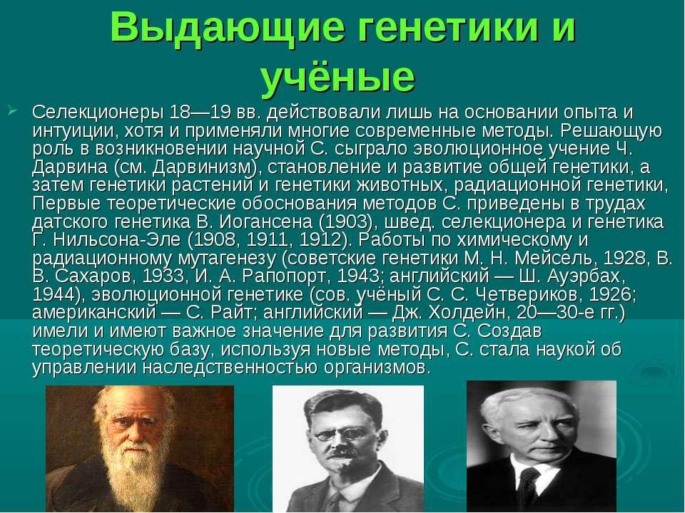 Выдающие генетики и учёные Селекционеры 18—19 вв. действовали лишь на основан...