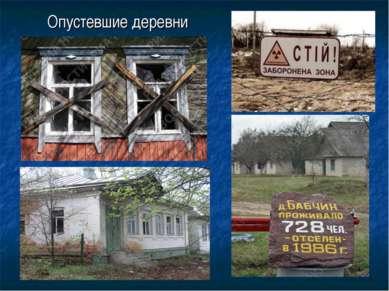 Опустевшие деревни