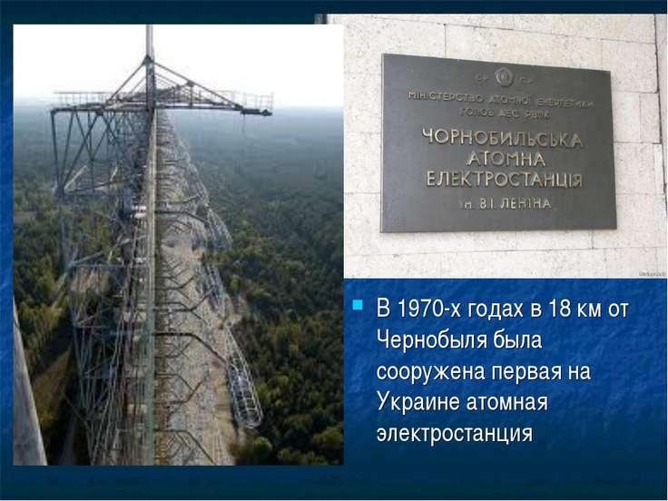 В 1970-хгодах в 18км от Чернобыля была сооружена первая на Украине атомная ...