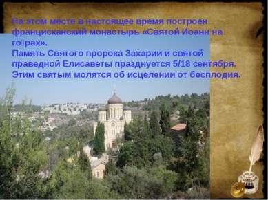 На этом месте в настоящее время построен францисканский монастырь «Святой Иоа...