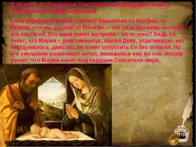 В Неделю по Рождестве Христовом мы празднуем память праведного Иосифа Обручни...