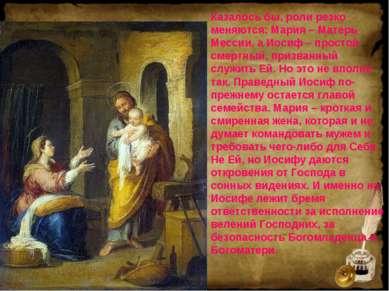Казалось бы, роли резко меняются: Мария – Матерь Мессии, а Иосиф – простой см...