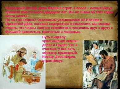Праведный Иосиф, Дева Мария и отрок, а после – юноша Иисус прожили вместе око...