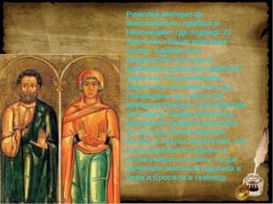 Римский император Максимилиан, прибыл в Никомидию, где подверг 23 христиан са...