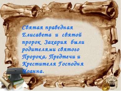 Святая праведная Елисавета и святой пророк Захария были родителями святого Пр...