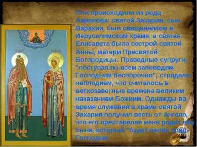 Они происходили из рода Ааронова: святой Захария, сын Варахии, был священнико...