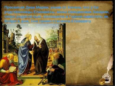 Пресвятая Дева Мария, узнав от Ангела, что у Ее родственницы Елизаветы, жены ...