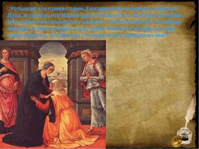 . Услышав это приветствие, Елизавета исполнилась Святого Духа, и узнала, что ...