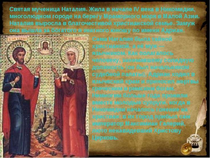Святая мученица Наталия. Жила в начале IV века в Никомидии, многолюдном город...
