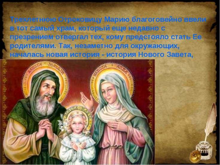 Трехлетнюю Отроковицу Марию благоговейно ввели в тот самый храм, который еще ...