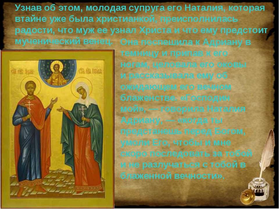 Узнав об этом, молодая супруга его Наталия, которая втайне уже была христианк...
