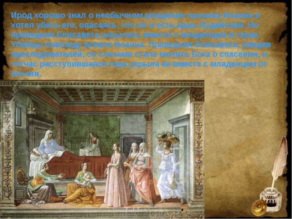 Ирод хорошо знал о необычном рождении пророка Иоанна и хотел убить его, опаса...