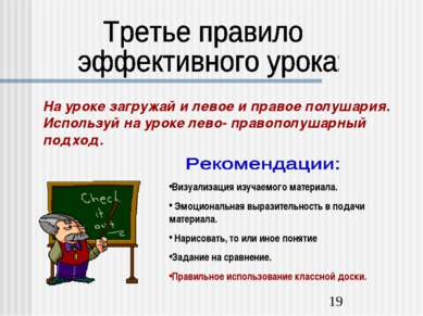 На уроке загружай и левое и правое полушария. Используй на уроке лево- правоп...