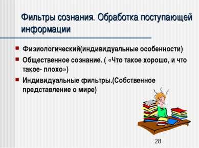 Фильтры сознания. Обработка поступающей информации Физиологический(индивидуал...