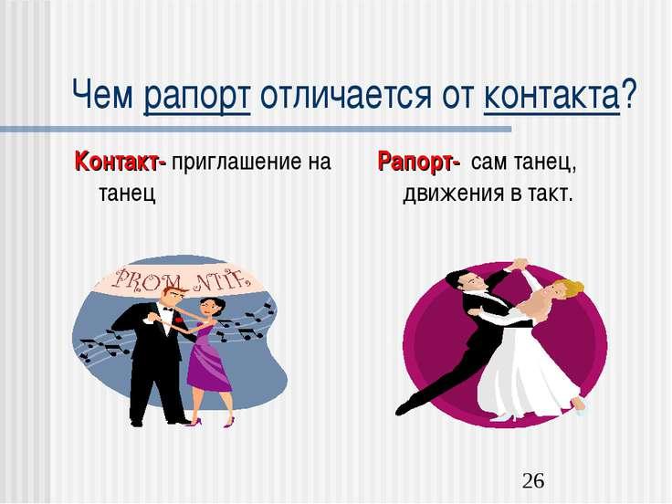 Чем рапорт отличается от контакта? Контакт- приглашение на танец Рапорт- сам ...