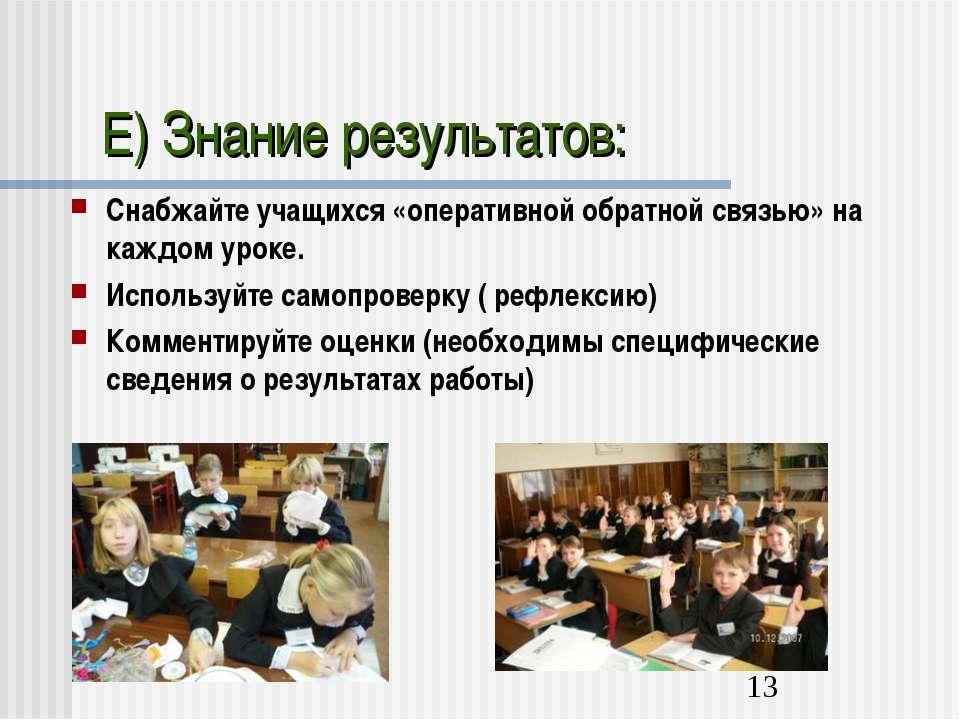 E) Знание результатов: Снабжайте учащихся «оперативной обратной связью» на ка...